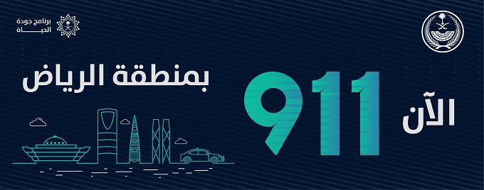 AlUla 911 control center logo